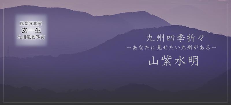 九州四季折々 ―あなたに見せたい九州がある― 山紫水明